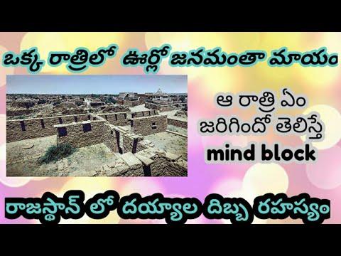 Kuldhara Village Shocking Facts || Kuldhara Village Mystery || Skydream TV ||