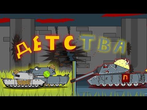Воспоминание E 100м -мультики про танки