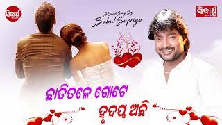 New Romantic Song Chhatitale Gote Hrudaya Achhi | Singer Babul Supriyo | ODIA HD