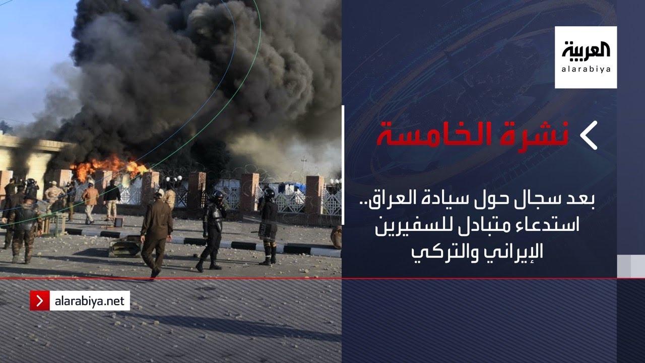 نشرة الخامسة | بعد سجال حول سيادة العراق.. استدعاء متبادل للسفيرين الإيراني والتركي  - نشر قبل 3 ساعة