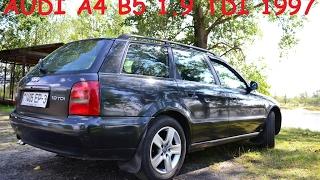 Audi A4 B5 1.9 TDI - лучший эконом турботрактор с расходом 4.5 литра на 100км