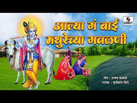 Aalya Ga Bai Mathurechya Gavlani - Mathala Gela Tada - Gavlan - Sumeet Music