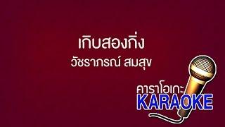เกิบสองกิ่ง - วัชราภรณ์ สมสุข ท็อปไลน์ [KARAOKE Version] เสียงมาสเตอร์