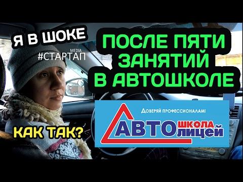 Практические упражнения и город в автошколе. Сергиев Посад. Автолицей