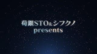三国志大戦の動画配信 【基本スタイル】 (プレイ) 荀銀STO (実況...