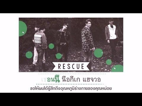 [Karaoke] Rescue - SHINee [Thaisub]