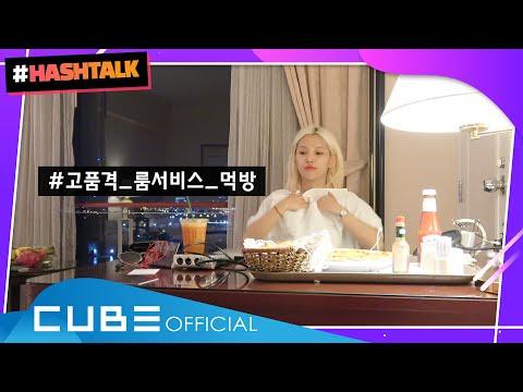 [#HASHTALK] EP.5 감튀러버 소연이의 룸서비스 먹방 (ENG)ㅣ(여자)아이들 ((G)I-DLE)