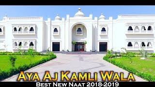 AAYA AJ KAMLI WALA - Super Hit Naat 2019 - AHTSHAM ASLAM -  New Rabi Ul Awal Album - +923465245409
