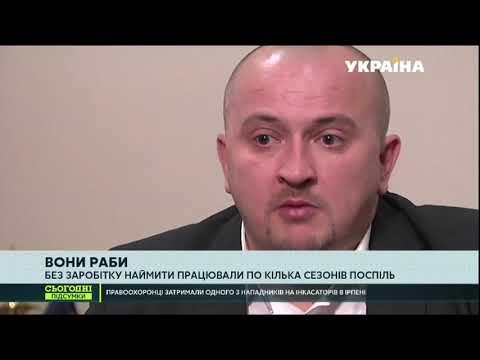 Рабовласницький устрій України:
