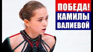 Камила Валиева победила на турнире по фигурному катанию Финляндия трофи установив 2 мировых рекорда