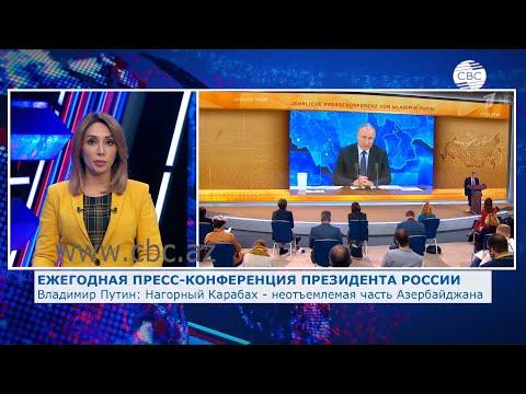 Путин: И 7 районов вокруг и Нагорный Карабах – это территория Азербайджана