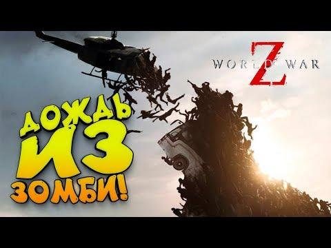 World War Z - ДОЖДЬ ИЗ ЗОМБИ! - LEFT 4 DEAD ТРИ ВЗРЫВАЕТ МЕНЯ В PVP!