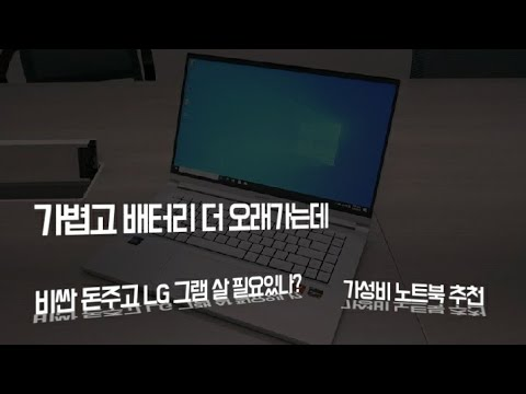 가성비 노트북 추천 LG 그램 잡으러 왔다!? 한성컴퓨터 TFX252 LG 그램 2020/갤럭시 북 FLEX 비교 해보세요! 새학기 노트북 추천