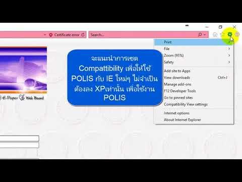 การเซตเบราเซอร์ Internet Explorer เวอร์ชันใหม่ๆ ให้ใช้งานกับระบบ POLIS ได้(2)