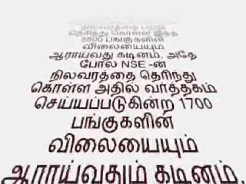 Learn Share Market in Tamil - Introduction to Share Market in Tamil