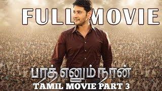 Bharat Ennum Naan - Tamil Movie Part 3 - Mahesh Babu | Kiara Advani | Devi Sri Prasad
