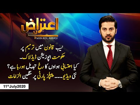 Aiteraz Hai | Adil Abbasi | ARYNews | 11 July 2020