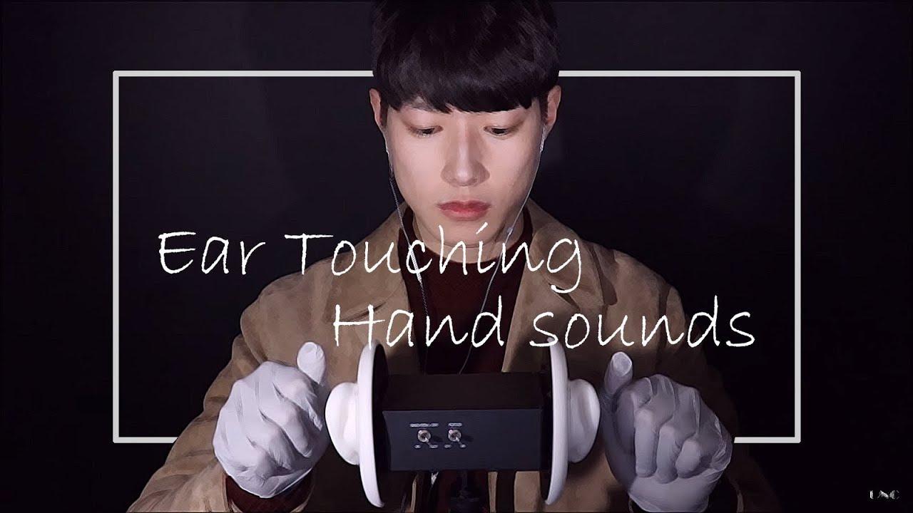 No Talking Korean Asmr Relaxing Ear Touching Hand Sounds Male Asmr 3Dio Mic