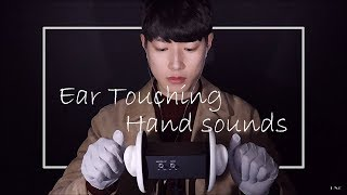 "【NO TALKING】Korean ASMR | ""Relaxing Ear Touching & Hand sounds "" | Male ASMR | 3DIO MIC"