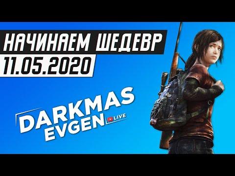 НАЧИНАЕМ ИГРУ ДЕСЯТИЛЕТИЯ - 11.05.2020 - DarkmasEvgen