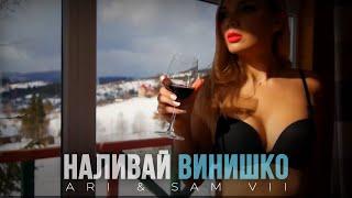 Смотреть клип Ari & Sam Vii - Наливай Винишко