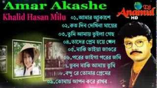 Amar Akashe    Best of Khalid Hasan Milu dj anamul