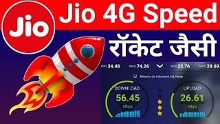 Reliance Jio 4G Speed Increased in 2019 | Jio 4G Speed