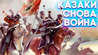 Казаки Снова Война Cossacks Back to War Прохождение Английская Кампания Часть 1