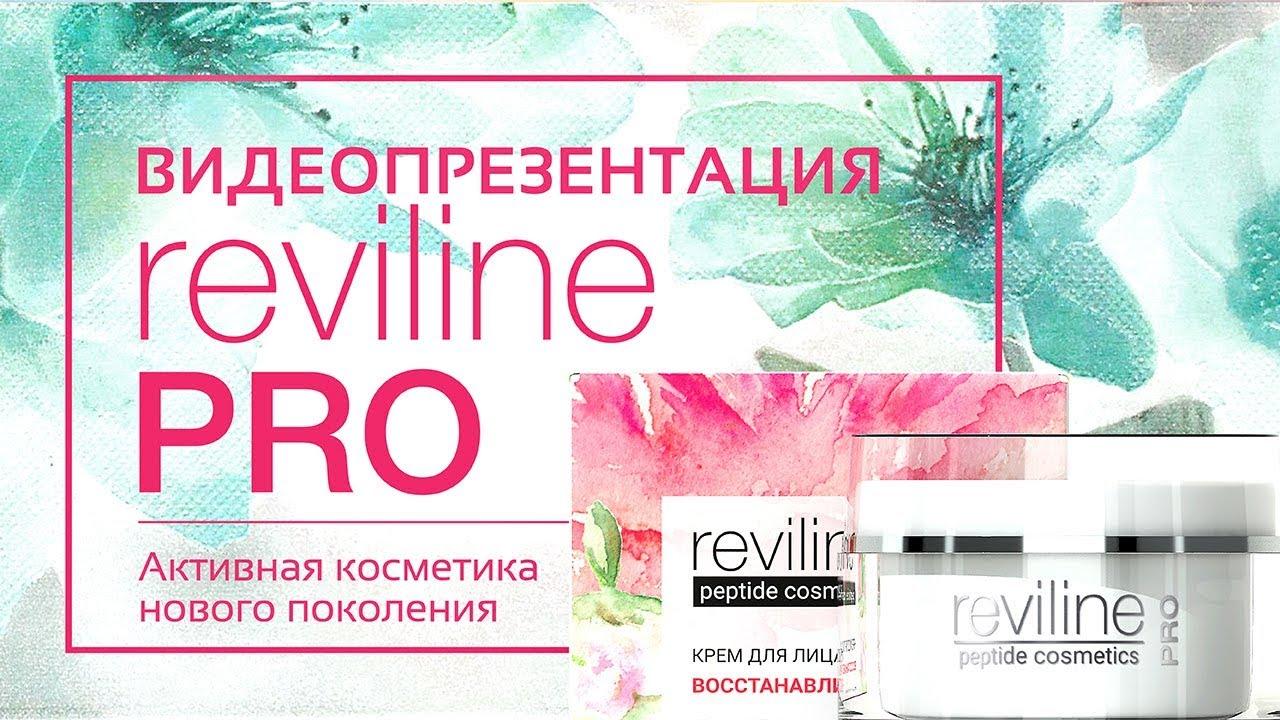 Видеопрезентация Reviline Pro – активная косметика нового поколения