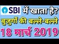 Today SBI Latest Update 2019 | State  Of India  Saving Bank Account Cash Deposit Home Interest Rate