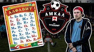 УЧИМ АЛФАВИТ С ФК АМКАЛ