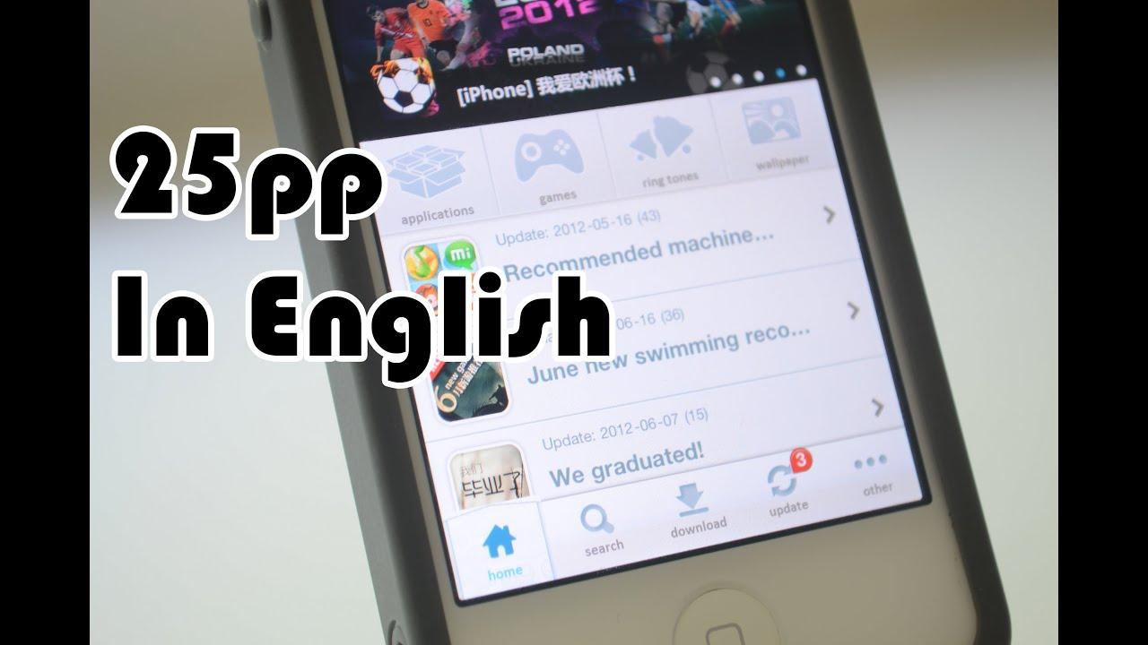 iphone 25pp english