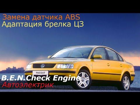 Volkswagen passat b5: