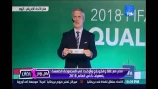 مصر مع غانا والكونغو وأوغندا في المجموعة الخامسة بتصفيات كأس العالم 2018