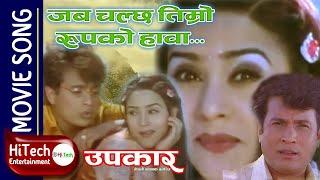 Jaba Chalchha Timro | Nepali Movie Song | Upakar | Shri Krishna Shrestha | Niruta Singh