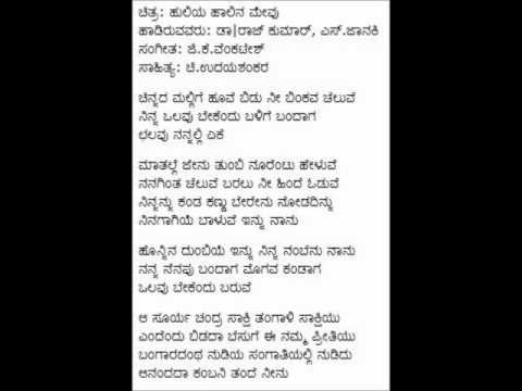 chinnada mallige hoove kannada song