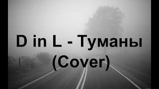 D in L  - Туманы (Cover)