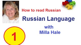 Russian language, video lesson 1 -