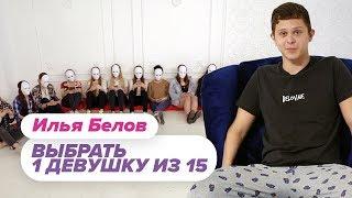 Выбрать 1 из 15. Илья Белов играет в Чат На Вылет / Пинк Шугар