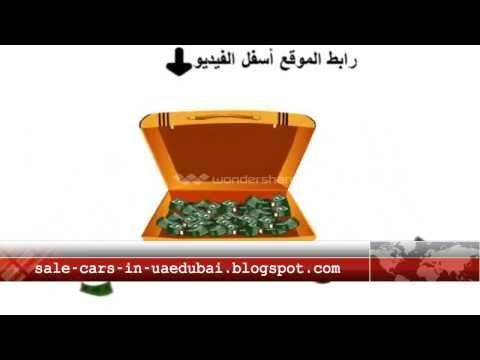 موقع بيع السيارات في الامارات used cars for sale in uae