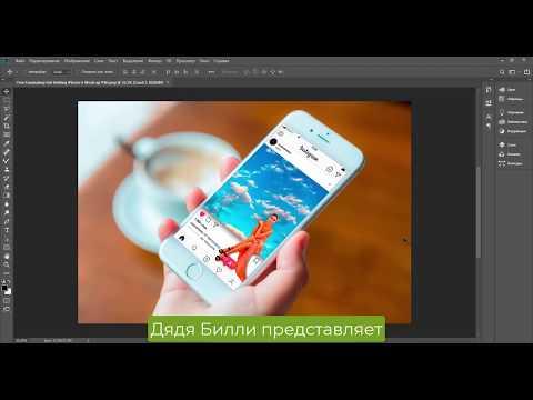 Как сделать 3D картинку Instagram в Photoshop   Уроки Photoshop CC 2019