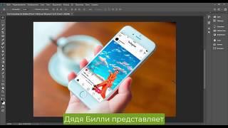 Как сделать 3D картинку Instagram в Photoshop | Уроки Photoshop CC 2019