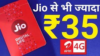 Jio से भी ज्यादा फायदा Airtel Rs.35 से Airtel ARPU is greater than Reliance Jio