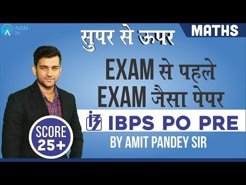 Super से ऊपर | Exam से पहले Exam जैसा पेपर | Score 25+ in IBPS PO PRE | Maths | By Amit Sir | 7 A.M