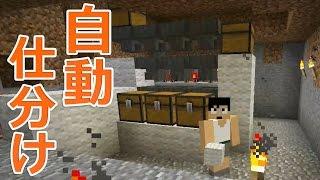 【カズクラ】マイクラ実況 PART230 アイテム自動仕分け機 施策版の作り方 thumbnail
