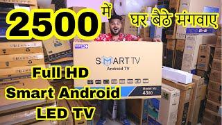 Full HD Smart Android LED TV |  सबसे सस्ता LED TV मात्र 2500 रुपये | CHEAPEST SMART LED TV IN DELHI