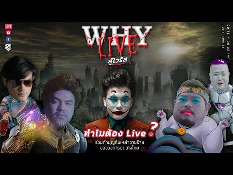 WHY LIVE สู้ไวรัส!! | 1st Time