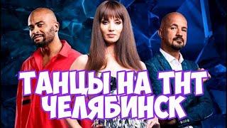 Танцы на ТНТ 6 сезон 2 выпуск Кастинг в Челябинске с Ольгой Бузовой. Обзор