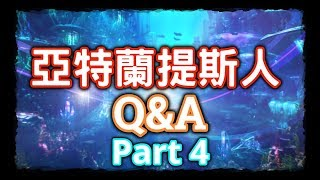 【亞特蘭提斯】亞特蘭提斯人轉世的Q&A Part 4 + HenHenTV的十萬訂閱回顧,看看我究竟一路是怎樣走來的,HenHenTV奇異世界 48