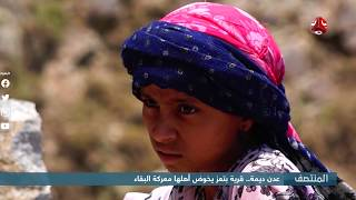 عدن ديمة .. قرية بتعز يخوض أهلها معركة البقاء
